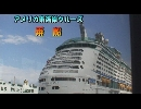 アメリカ東海岸クルーズ 2 「乗船」