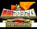 激論!コロシアム【竹中平蔵 vs 三橋貴明アベノミクスで激突!】音声のみ
