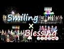 【Mashup】 Smiling×Blessing 【超混ぜてみた】