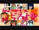 【混純合唱】ギガンティックO.T.N【混声10人】