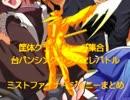 【MUGEN】筐体クラッシャーズ!台パンランセレバトル ジョニーまとめ動画