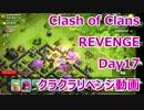 Clash Of Clans REVENGE クラクラリベンジ day17