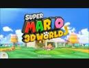 【ゆっくり実況】ゆっくり4人が行くスーパーマリオ3Dワールド Part1