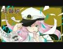 【艦これ】提督税【妄想税替え歌】