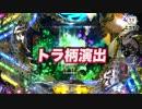 [無料]「CRうる星やつら 電撃LOVE ATTACK」イチ押し!機種Check!