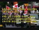 【嫌韓】 日本の『嫌韓デモ』を知った韓国