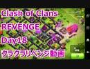 クラッシュオブクラン リベンジ day18
