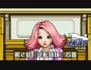 【逆転裁判123実況プレイ】 第2話 『逆転姉妹』 【四審】