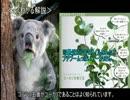 ゆっくり動物雑学「コアラの離乳食は…」
