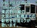 初音ミクがワンピースのOPで東武野田線の駅名を歌いました。