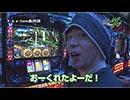 ライターX増刊号(東海版)P.A.e・Zone金沢店-NBえーじ編 第2話