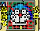 【実況】 廃校をつくろう part5