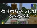 【Minecraft】ありきたりな科学と宇宙 Part08【ゆっくり実況】