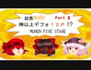 【超悪MUGEN】MUGEN FIVE STAGE -part.8-