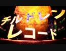 【朱音イナリ】 チルドレンレコード 【UTAUカバー】