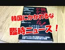 【韓国にかかわるな】 臨時ニュース!