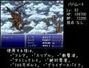 Final Fantasy6にイベントを追加してみた