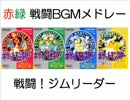 【GB】ポケモン赤緑 戦闘BGMメドレー【第一世代】