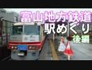 ゆかれいむで富山地方鉄道駅めぐり~後編~