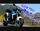 【GSR750】徳山ダムツーリング【バイク】