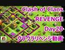 Clash Of Clans REVENGE クラクラリベンジ day20