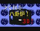 3Dプリンターが幻想入り