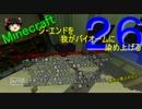 Minecraft ジ・エンドを我がバイオームに染め上げる 26(ゆっくり実況)