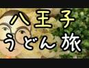 【俺シマ・東京】八王子うどん旅(ラジオ)