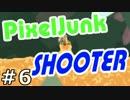『PixelJunk Shooter』 実況プレイ 06