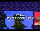 アイレム ビデオ インフォメーション