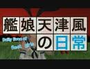 【MMD艦これ】  艦娘天津風の日常  【艦隊これくしょん】