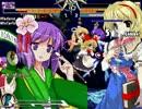 【MUGEN】 EFZ&東方 黄昏タッグトーナメント Part13