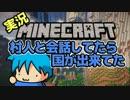 【Minecraft】村人と会話してたら国が出来てた #1【実況】