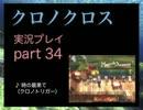 【実況】憧れのクロノクロス 大人になった今、時を動かすpart34