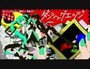 【ニコカラ】ダンシングエッジ【on_v】