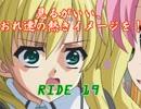 見るがいい、おれ達の熱きイメージを!Ride19【ヴァンガード対戦動画】