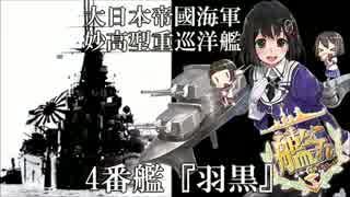 完全勝利した大日本帝國海軍妙高型重巡洋艦4番艦『羽黒』さん.UC