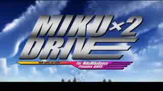 【MMDドラマフェスティバルⅢ】Miku×2Drive【前編】