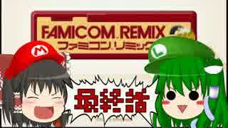 ファミコンゆっくリミックス 『最終話・