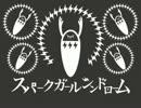 【りぶver】【ニコカラ】『スパークガールシンドローム』《on vocal》