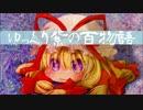 【ゆっくり】百物語Ⅳ①【紫】