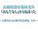 【尖閣有史480周年記念講座その1】尖閣前史は琉球王の「おもてなし」から始まった[桜H26/5/25]