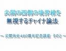 【尖閣有史480周年記念講座その2】尖閣の西側の境界線を無視するチャイナ論法[桜H26/5/25]