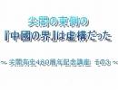 【尖閣有史480周年記念講座その3】尖閣の東側の「中國の界」は虚構だった[桜H26/5/25]