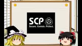 [ゆっくり]SCPを紹介してみた Part:1