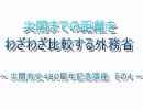 【尖閣有史480周年記念講座その4】尖閣までの距離をわざわざ比較する外務省[桜H26/5/25]