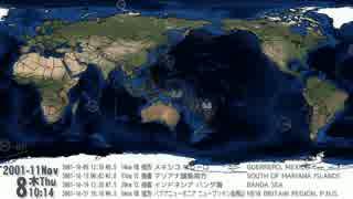 21世紀の世界の地震 2014-05-20