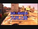 【バイク】ninja1000で日本一周 part17【山口〜福岡】