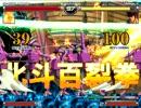 【MUGEN】 第二次ヒャッハー!10割だぁー!鬼畜