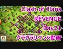 Clash Of Clans REVENGE クラクラリベンジ day21